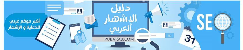 دليل الإشهار العربي