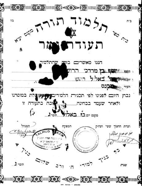 les Ecoles de l'Alliance Juive et de Talmud Torah Talmud15