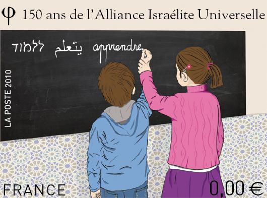 les Ecoles de l'Alliance Juive et de Talmud Torah Timbre10