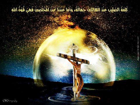 ما سبب قول السيد المسيح لمريم المجدلية : لا تلمسينى Jessus10