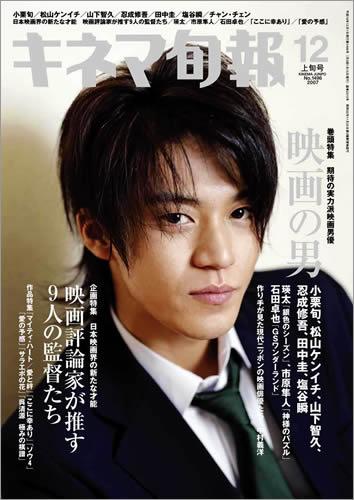 Shun Oguri Shun-o10