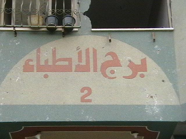 Pic's of alweqa2i from my house Imga0112