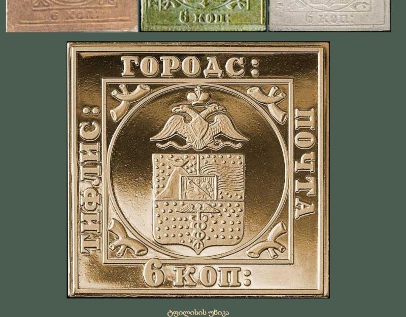 Philatélie : Les timbres du Monde Entier Captur48