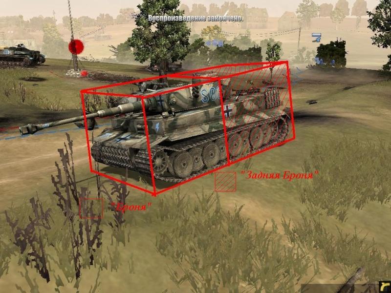 """Понятие """"Лобовая броня"""" и """"Задняя Броня"""" в игре, в картинке: Armorp10"""