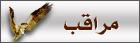 مشرفه المنتديات الاسلاميه