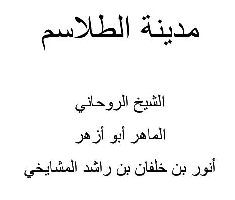 للحصول على مخطوط مدينة الطلاسم لابو انور المشايخى 13-07-10