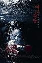 Un panorama du cinéma coréen 200px-10