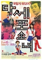 Un panorama du cinéma coréen 22114110