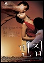Un panorama du cinéma coréen 2908-010