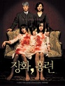 Un panorama du cinéma coréen 2sozvv11