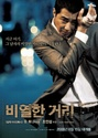 Un panorama du cinéma coréen A20dir10