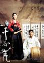 Un panorama du cinéma coréen Affich10