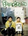 Un panorama du cinéma coréen Barkin10