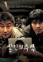 Un panorama du cinéma coréen Memori10