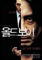 Un panorama du cinéma coréen Old-bo10