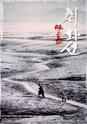 Un panorama du cinéma coréen - Page 3 Poster10