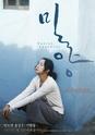 Un panorama du cinéma coréen Secret10