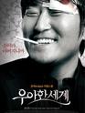 Un panorama du cinéma coréen Thesho10