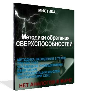 Методики обретения сверхспособностей 3f9bd210