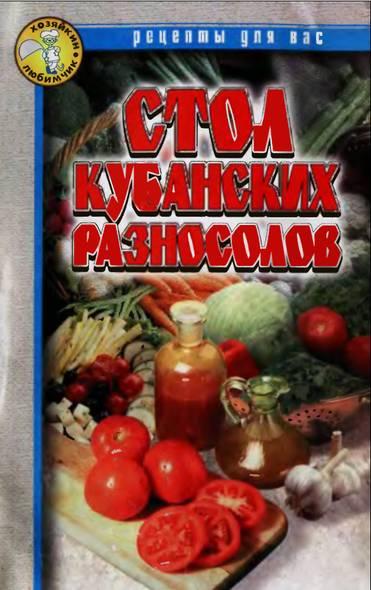 Список рецептов: Домашнее консервирование, солка, квашение 55690010