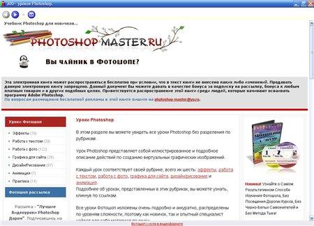 300 уроков Photoshop / 2008 / PC A68bc710
