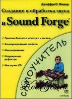 Создание и обработка звука Bdb79810