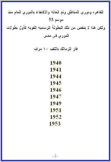 تاريخ نادى الزمالك Zamale11