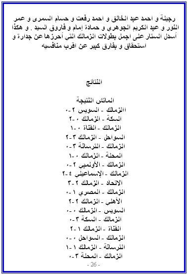 تاريخ نادى الزمالك - صفحة 2 Zamale37
