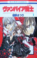 DD  Manga Vampire Knight Vampir10