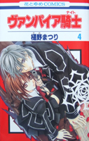 DD  Manga Vampire Knight Vampir13