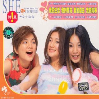 S.H.E discography 29789119