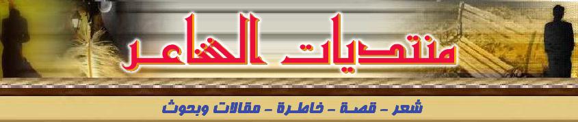 الشاعر بسام بحري