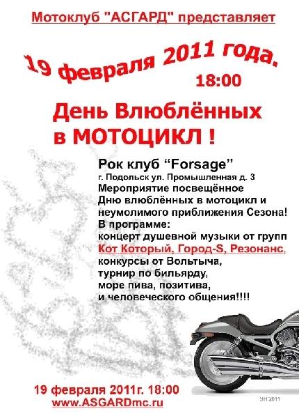 2011-02-19 День Влюблённых в МОТОЦИКЛ (Делимся впечатлениями) Ddudno10