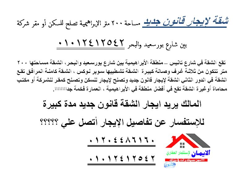 شقة لإيجار قانون جديد مساحة 200 متر الإبراهيمية تصلح للسكن أو مقر شركة بين شارع بورسعيد والبحر 01012412542 Aio10