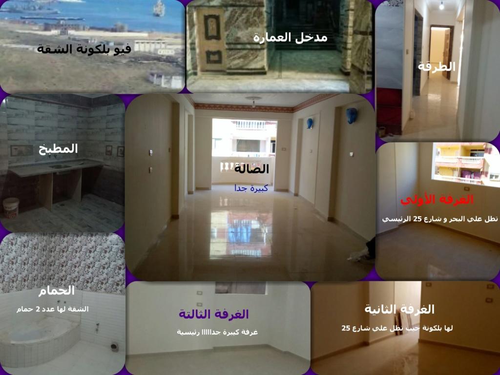 شقة للإيجار قانون جديد  لوكس بجوار فتح الله ماركت المستشارين 25 والأكاديمية البحرية 0102412542 Ao_ae_10