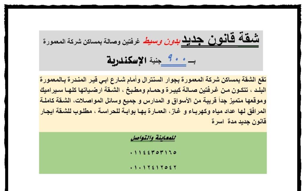 شقة قانون جديد بدون وسيط غرفتين وصالة بمساكن شركة المعمورة بـــ 900 جنية الإسكندرية Oa_aea10