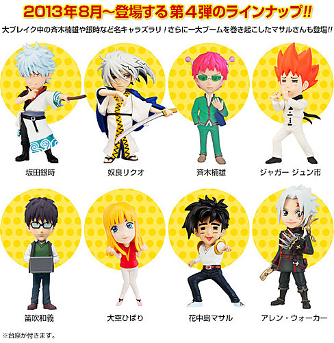 Jump 45 / World collectable Figure J Stars Vol.4 / Banpresto (Août 2013) Pbzskj10