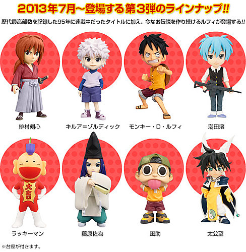 Jump 45 / World collectable Figure J Stars Vol.3 / Banpresto (Juillet 2013) Sxcxfv10