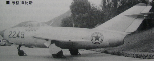 MIG-15 bis Fagot-B 224910