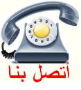 اتصل بنا