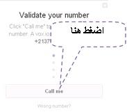 إرسال SMS برقم هاتفك مجانا ومن دون أي إعلانات ( العدد محدود ) 109_bm10