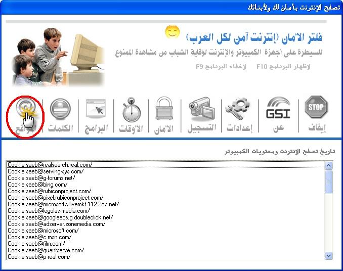 برنامج صغير لكنه عملاق في حجب المواقع الإباحية Golden Filter Pro (يدعم اللغة العربية) 10_bmp12