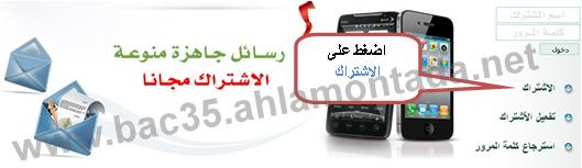 شرح ارسال 7 SMS دينية جاهزة كل شهر مجانا 1_bmp22