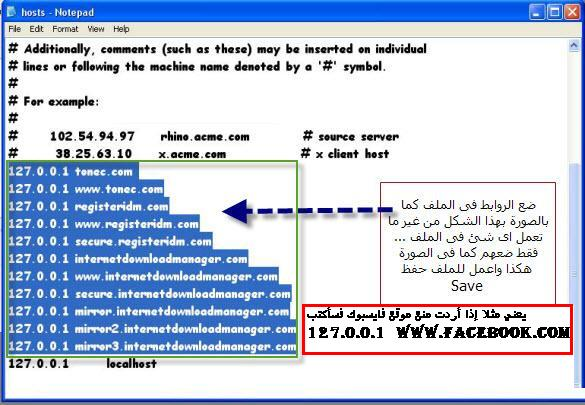كيفية حجب المواقع مهما كان نوعها بدون أي برنامج 213