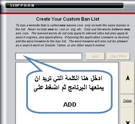برنامج STOP P.N 6.9 لحجب المواقع الإباحية واللاأخلاقية 3_bmp16