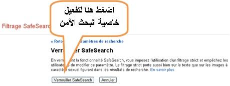 طريقة فعالة بدون برامج لمنع المواقع الاباحية في نتائج جوجل 4_bmp16