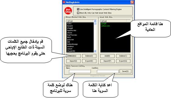 اجعل النت نظيف برنامج NetDog Filter+الكراك+شرح بالصور 4_bmp17