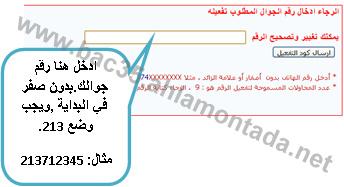 شرح ارسال 7 SMS دينية جاهزة كل شهر مجانا 5_bmp13