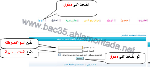شرح ''عملية التسجيل + عملية التفعيل'' على المنتدى 6_bmp10