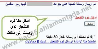 شرح ارسال 7 SMS دينية جاهزة كل شهر مجانا 6_bmp12